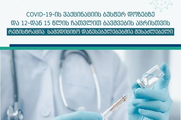 Covid-19-ის ვაქცინაციის ბუსტერ დოზებზე და 12-დან 15 წლის ჩათვლით ბავშვების აცრისთვის რეგისტრაცია სამედიცინო დაწესებულებებშია შესაძლებელი