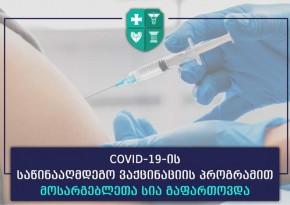 COVID-19-ის საწინააღმდეგო ვაქცინაციას, იმუნიზაციის სახელმწიფო პროგრამით განსაზღვრული მოსარგებლეების გარდა, შემდეგი კატეგორიის ბენეფიციარები შეძლებენ