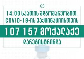 """""""ფაიზერის"""" პირველ დოზაზე რეგისტრაცია 12:00 საათიდან დაიწყო ვაქცინაციის პროცესი კი 26 ივლისიდან დაიწყება"""
