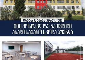 დაბა ნასაკირალში ახალი საჯარო სკოლა აშენდა