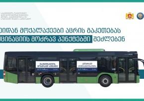 აცრის მსურველებს სასურველი კოვიდსაწინააღმდეგო ვაქცინის მიღება, თბილისში დამატებით 6 სამგზავრო ავტობუსში შეეძლებათ