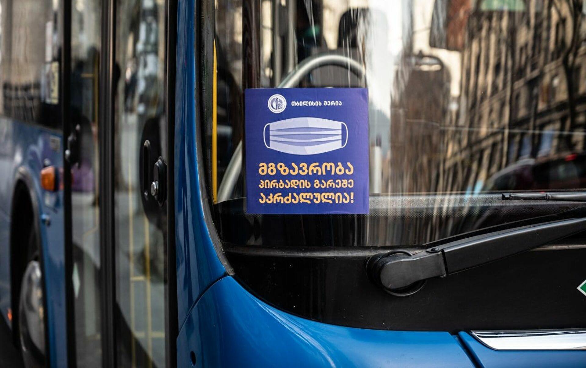 უფასო ავტობუსების მარშრუტები ვაქცინაციის ძირითად ცენტრებამდე მისასვლელად